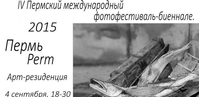 IV Perm International Biennal Photography Festival 2015